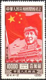 Pledge of Allegiance Mao Zegong flag worship socialism