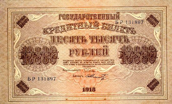 Soviet swastika 1918 for 5000 & 10000 rubles