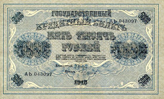 Russian Money Socialist Swastika 1918 Rubles 5000