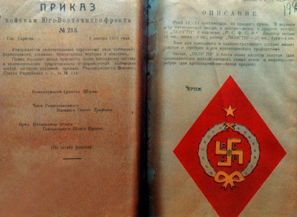 Red Army Swastika Prikaz